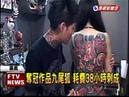 「九尾狐」紋身 曾昱傑勇奪刺青冠軍-民視新聞