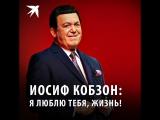 Иосиф Кобзон: Я люблю тебя, жизнь!