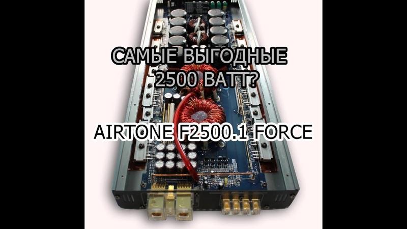 ОБЗОР И ЗАМЕР AIRTONE 2500 1 FORCE