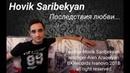 Овик Сарибекян - Последствия любви 2018 Official Audio - Hovik Saribekyan - Posledstviya lyubvi