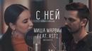 Миша Марвин Asti Artik Asti С ней 2018 Acoustic version