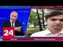 Путин: снижение расходов на оборону не влияет на безопасность страны - Россия 24