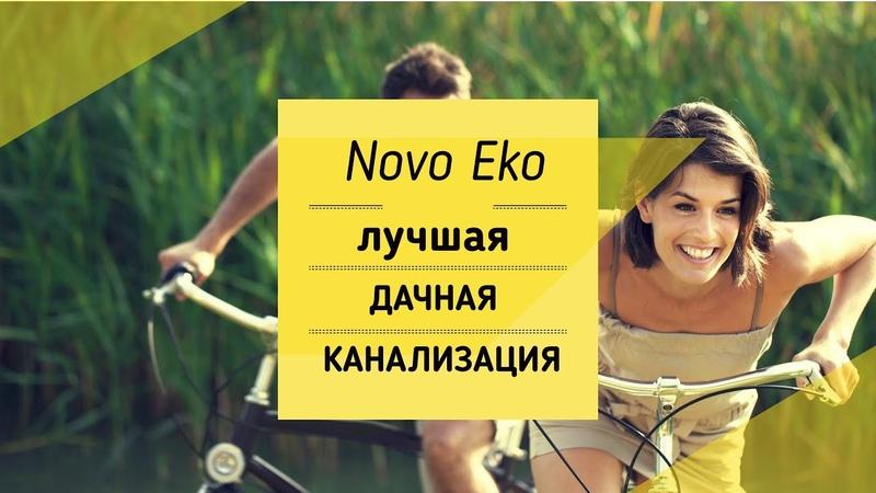 Лучшая дачная канализация NovoEko!