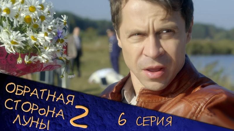 Обратная сторона Луны - Сезон 2 Серия 6 - фантастический детектив HD