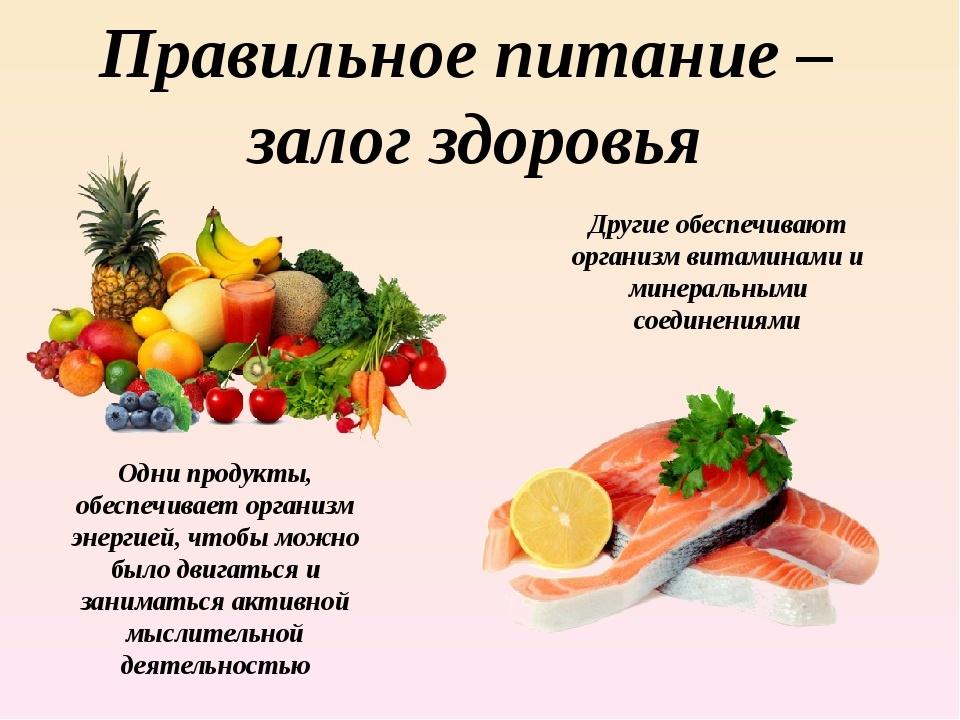 Здоровое питание картинки с надписями, успеньем