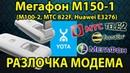Как разлочить Модем Мегафон М150-1 БЕСПЛАТНО Под Всех Операторов. Настройка Huawei E3276 под Yota
