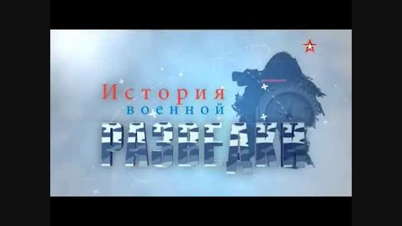 История русской военной разведки.
