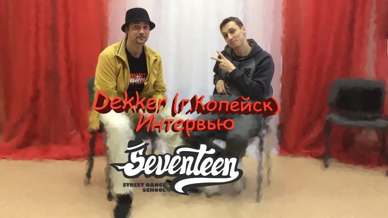 Интервью Dekker (г.Копейск) | Seventeen школа танца | Нижний Тагил