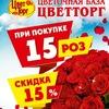 ЦВЕТТОРГ Купить цветы розы Доставка Ярославль