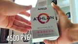 AMD ATHLON - САМЫЙ НАРОДНЫЙ ПРОЦЕССОР! || ТЕСТЫ + СБОРКА ПК за 20К!