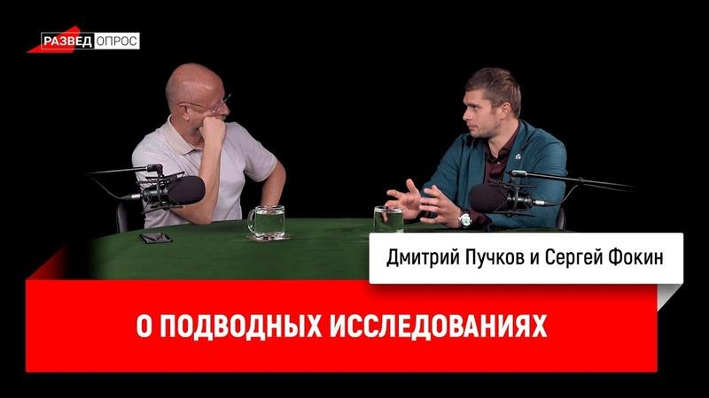 Сергей Фокин о подводных исследованиях