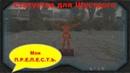 Статуэтка для Шустрого в X 18 Последний сталкер Last stalker Тайники