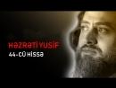 Həzrəti Yusif 44-cü Hissə HD (Azərbaycan dilində)