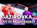 GAZIROVKA в утреннем шоу