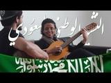 موسيقى النشيد الوطني السعودي - Saudi National Anthem Music