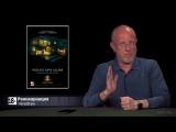 Мир Юрского периода 2, Реинкарнация, Зак Снайдер экранизирует Айн Рэнд