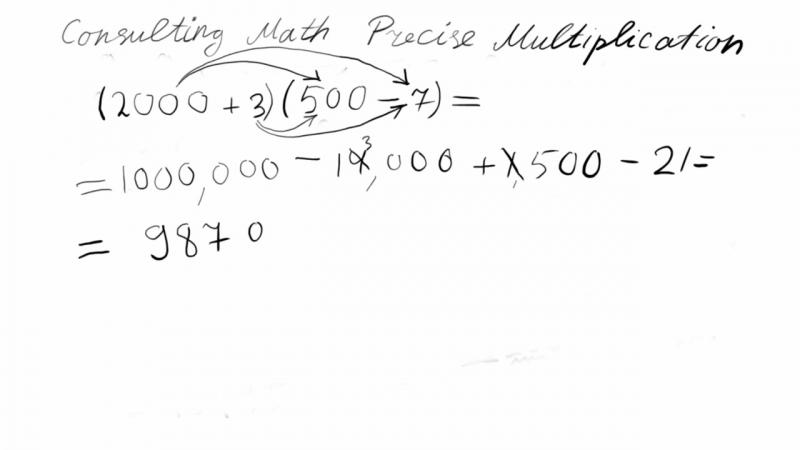 03. Быстрое умножение- раскрытие скобок