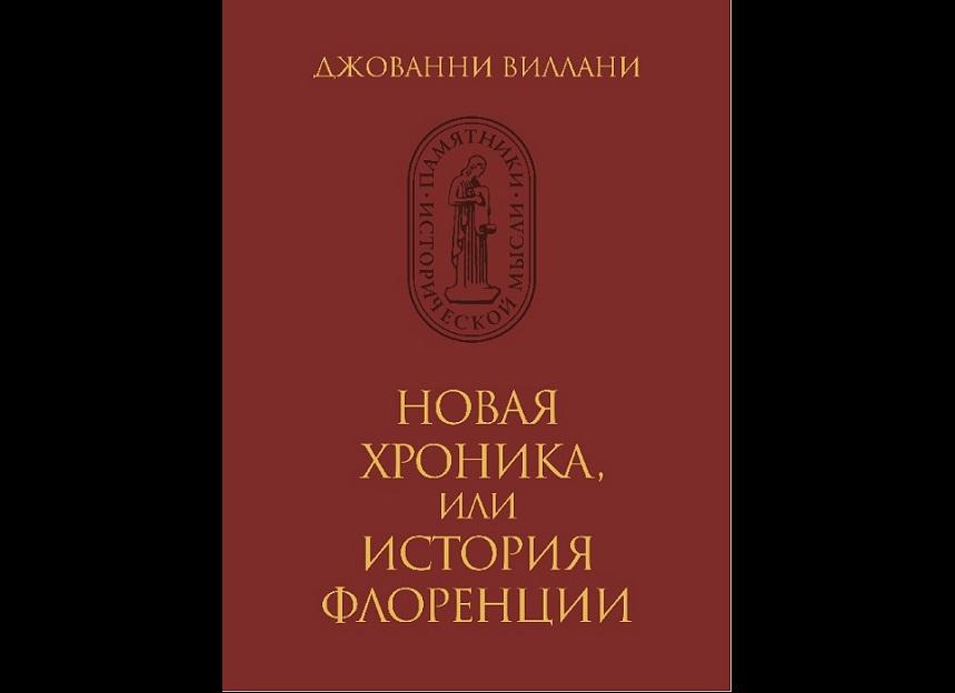 "Джованни Виллани. ""Новая хроника, или история Флоренции"" (2019)"