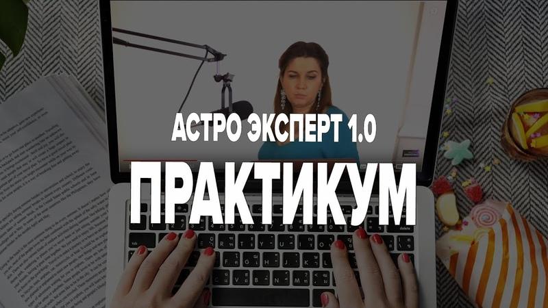 Практикум / Астро.Эксперт 1.0 / поток 13