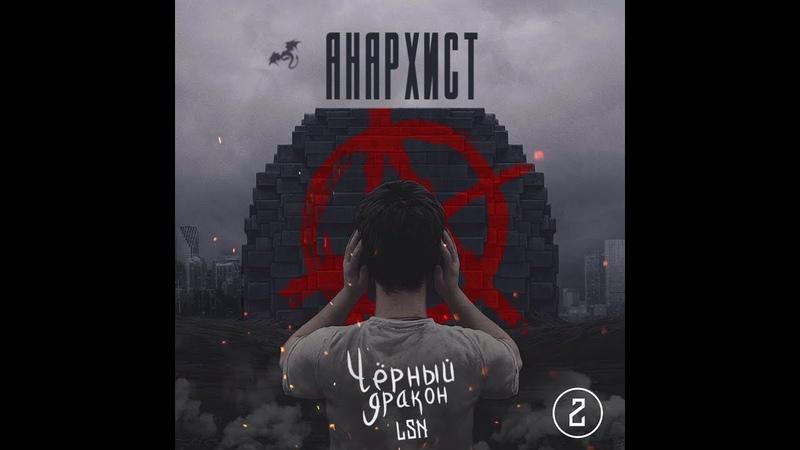 Сигаретка 2018 Черного Дракона-LSN