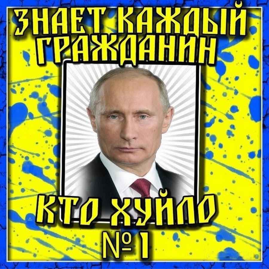 """""""Знает каждый гражданин, кто х**ло №1"""", - росіянину загрожує штраф 30 тис. рублів за картинку з Путіним - Цензор.НЕТ 4179"""