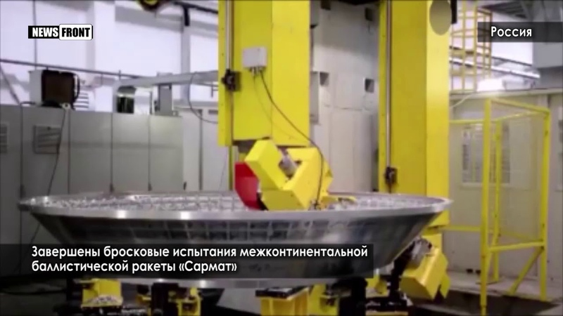 Завершены бросковые испытания межконтинентальной баллистической ракеты «Сармат»