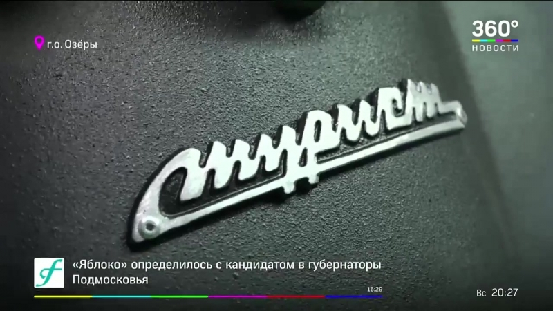 Озёры. Cоветский мотороллер Турист 1969 г.в., прокачка от Сергея Небесных