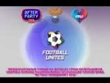Жеребьевка Чемпионата мира по футболу среди болельщиков Football Unites 2018