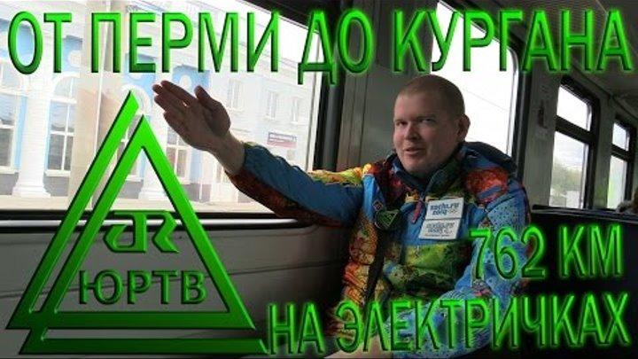 ЮРТВ 2016: На электричках 762 км от Перми до Кургана через Екатеринбург. [№0186]