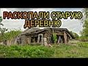 Раскопали старую деревню Коп в Приморском крае