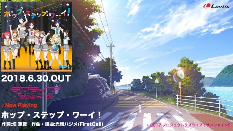 Aqours Hop! Step! Jump! Project! テーマソング「ホップ・ステップ・ワーイ!」試聴2120