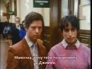 Лабиринт Правосудия 2x12 Ромео и Кэрол Romeo and Carol1987 Субтитры