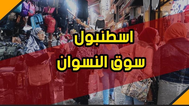 سوق النسوان في اسطنبول | سوق محمود باشا | مصط1601