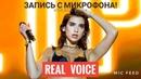 Голос с микрофона Dua Lipa - New Rules Голый голос