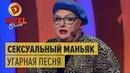 Песня про сексуального маньяка – Дизель Шоу 2017 | ЮМОР ICTV