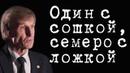 Один с сошкой семеро с ложкой ВасилийМельниченко