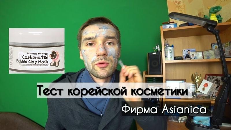 Тест косметики для лица фирмы Asianica. Очищающая маска.