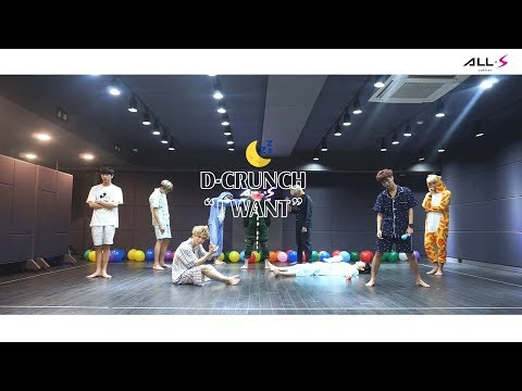 D-CRUNCH(디크런치) - I WANT Dance Practice(안무영상) Ver.