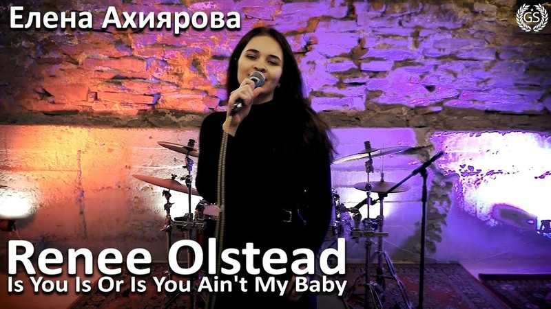 🔥Уроки вокала в Красноярске - Елена Ахиярова - Renee Olstead - Is You Is Or Is You Aint My Baby🔥