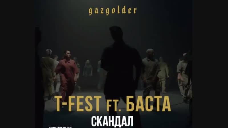 T-Fest feat. Баста - Скандал