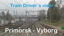 Train Driver's View Primorsk - Vyborg ( Cab ride ) Russia