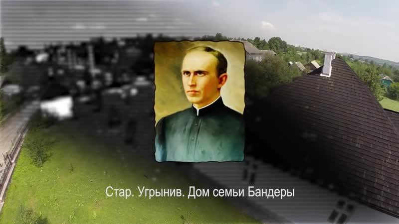 Степан Бандера_ Украина между красным и черным. 2015
