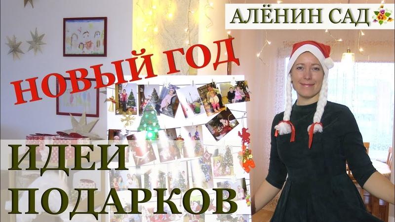 Доска воспоминаний / Идеи подарков на Новый год / Смотрю наши фотографии