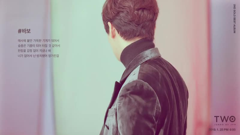 JUNHO 2PM - 2ND SOLO BEST ALBUM - TWO - - Lyric Card 바보