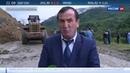 Новости на Россия 24 • Сход оползня в Чечне поток из грязи и камней накрыл 45 домов