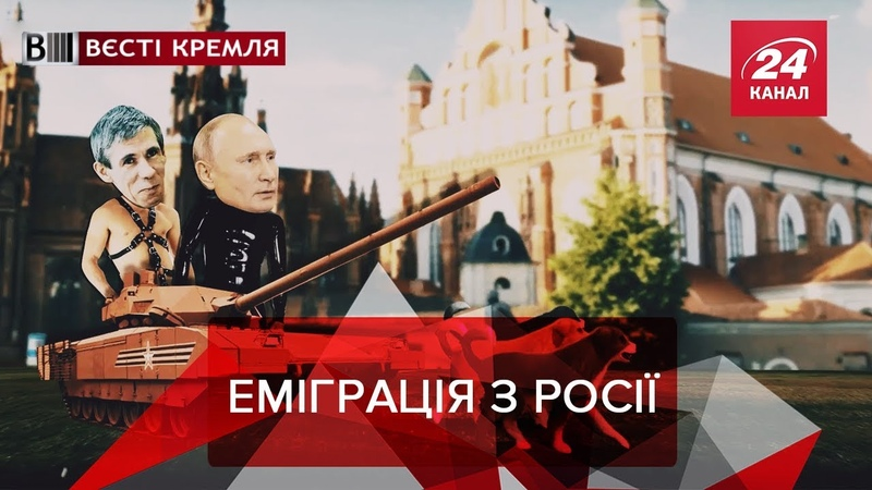 Подорожі героїв Путіна, Вєсті Кремля, 8 лютого 2019