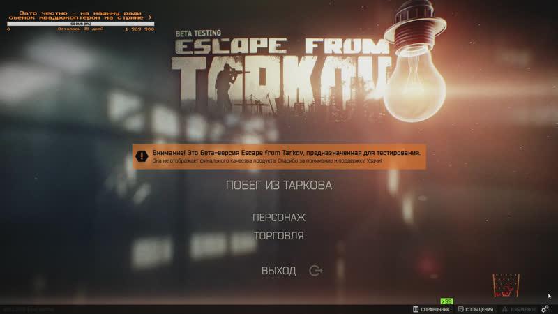 Загадки Таркова или Как не прогореть от багов