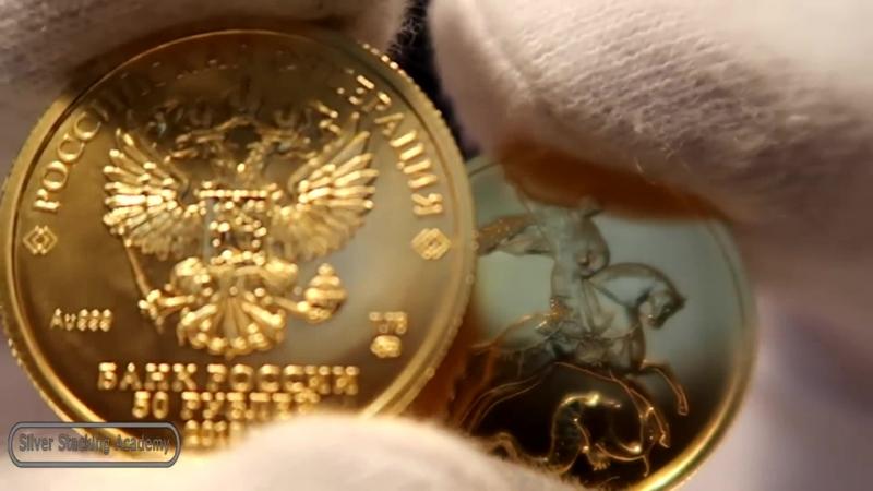 Возвращение Короны Золотая монета 2018 Георгий Победоносец