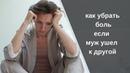Как убрать боль, если муж ушел к другой