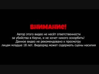 18+ Расстрел в Керчи с камер видеонаблюдения(МОРАЛФАГАМ НЕ СМОТРЕТЬ).mp4